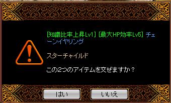 すたちゃ異次元1.png