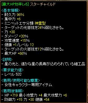 すたちゃ異次元2.png