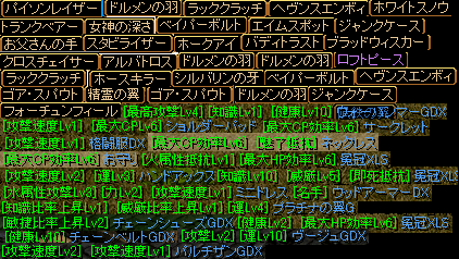 ドロップ10月26日.PNG