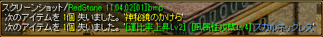 4月25日神秘鏡結果.png