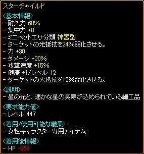 スタチャ異次元2.png