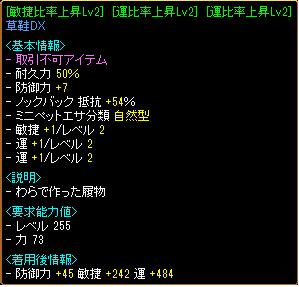 4月25日地下鏡1結果.png