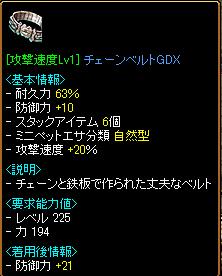 3月5日異次元6.png