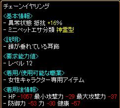 スタチャ異次元4.png