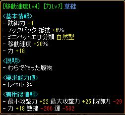 12月4日異次元2結果.png