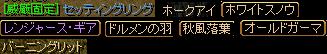 10月8日ドロップ.png