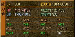 700狩りステ.png