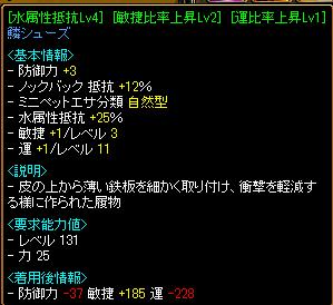 8月13日異次元2.png