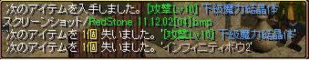 12月4日下級2結果.png