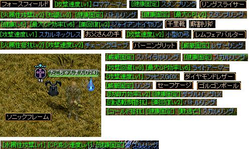 7月9日ドロップ.png