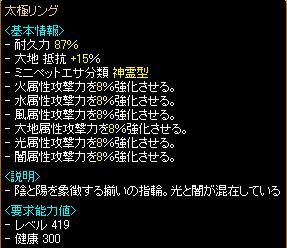 10月1日異次元2.png