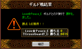 11月29日GVG結果.PNG