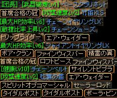 ドロップ10月5日.PNG