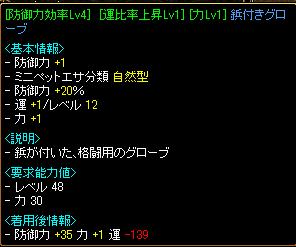 8月13日異次元6.png