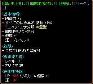 12月4日異次元3結果.png