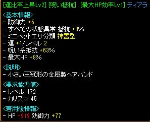 12月4日異次元4結果.png
