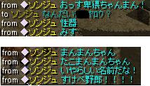 ソンジュ.png