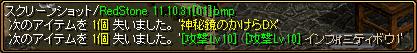 10月30日神秘鏡3結果.png