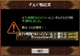 1月10日GV結果.png