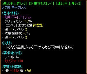 8月10日神秘鏡4.png