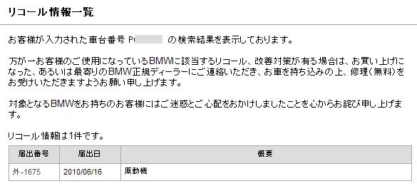 Bmw リコール 検索