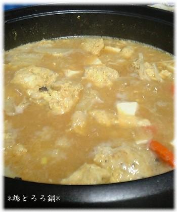 鶏とろろ鍋