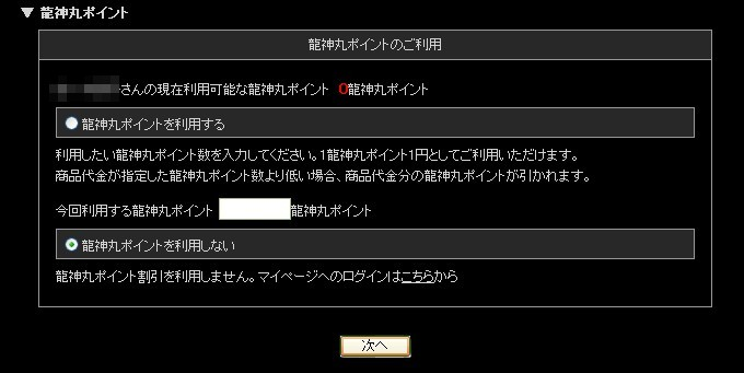 ryujinmaru_p.jpg