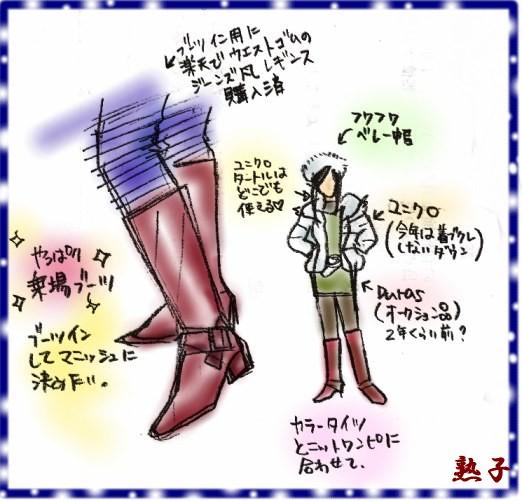 熟子ファッション妄想.JPG