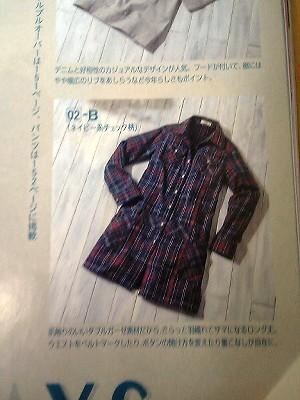 偽ニッセン.JPG