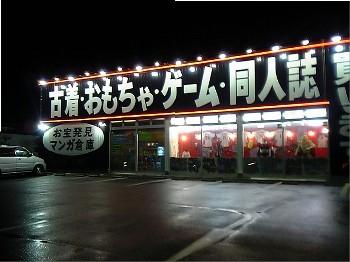 マンガ倉庫.JPG