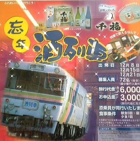 酒列車.JPG