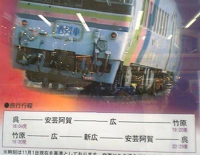 酒列車詳細.JPG