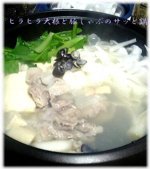 ヒラヒラ大根と豚しゃぶのサッと鍋.jpg