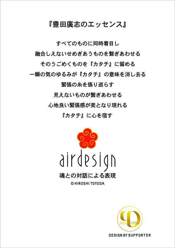 (C)HIROSHI TOYODA