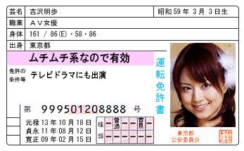 yosizawa_akiho_01.jpg