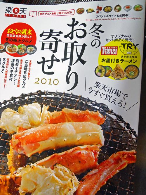 冬のお取り寄せ2010 .jpg