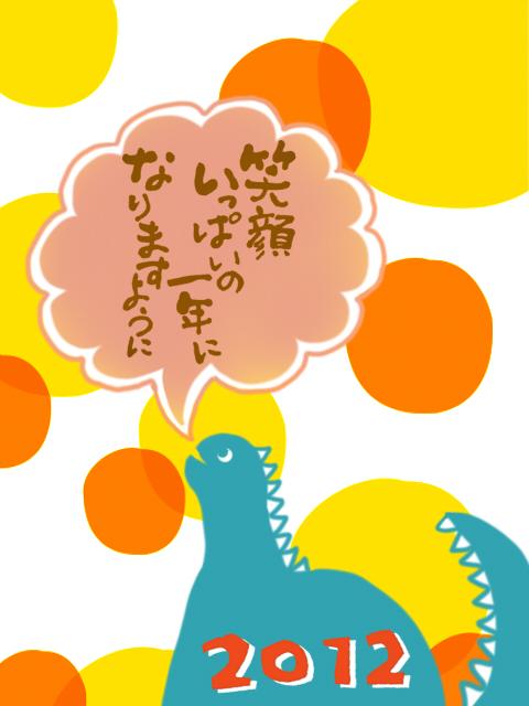 あけましておめでとう2012.jpg
