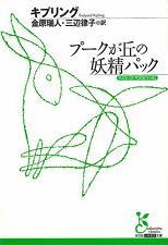 プークが丘の妖精パック.jpg