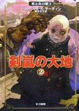 剣嵐の大地2.jpg