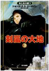 剣嵐の大地3.jpg