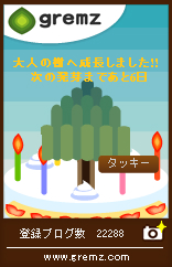 誕生日のグリムス.jpg
