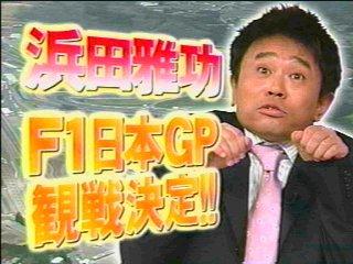 やっぱりピグモンは浜田雅功だった!いや、浜田はピグモンだった
