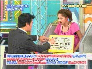 さとう里香の画像 - BIGLOBE画像 ... : 小学校 クイズ : クイズ