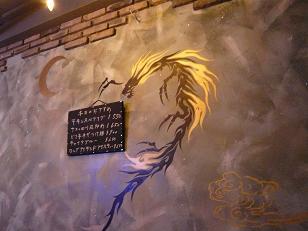 『ちゃいにーずばーる円en』 お花茶屋 店内 壁