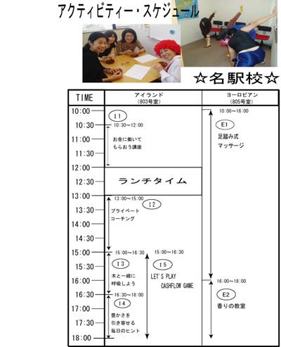 アクティビティ予定表名駅校.jpg