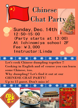 Chinese Chat Party ブログ用.jpg
