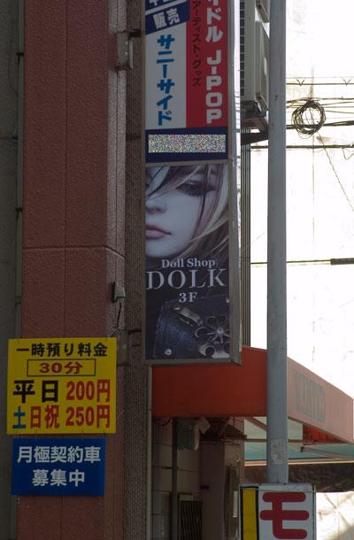doll04.jpg