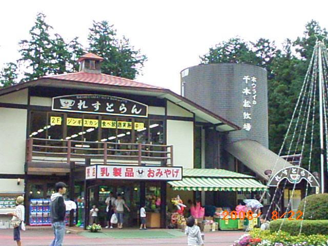 ホウライ千本松牧場