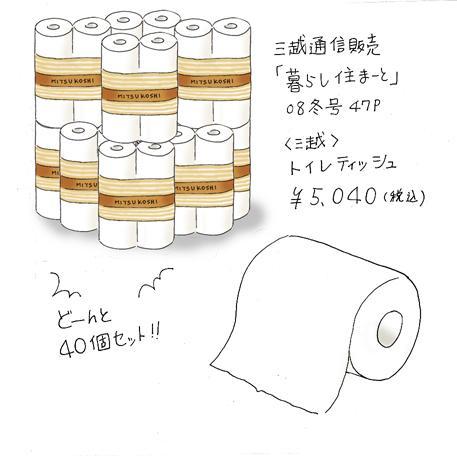 ペーパー 買える トイレット いつ トイレットペーパー品薄(売り切れ)で無くなるなぜ?いつ買える? |