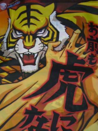 タイガーマスクの画像 p1_9